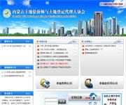 内蒙古土地估价师与土地登记代理人协会